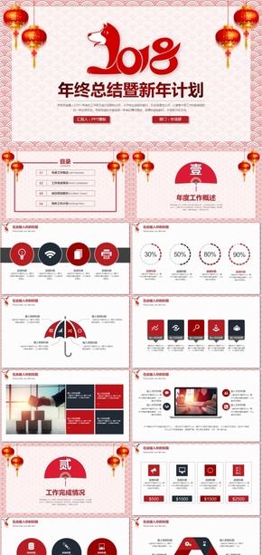 【叶雪PPT】红黑色年终汇报商务中国风PPT模板