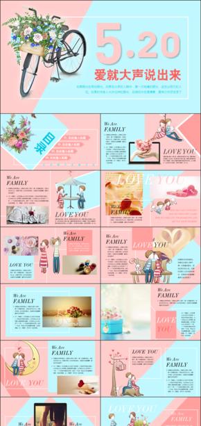 【叶雪PPT】520专题实用表白婚礼情人节七夕爱情PPT模板