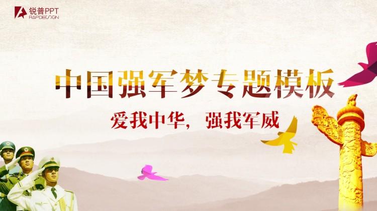 中国强军梦,青春勇担当·党政ppt通用专题模板