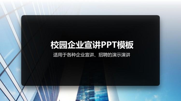 招聘旺季!校园企业宣讲ppt模板(三色)