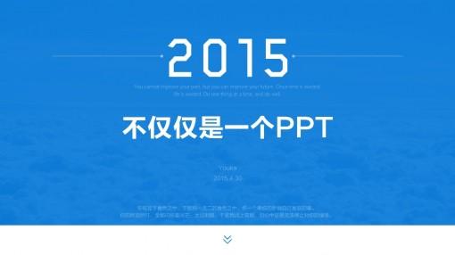 【高端商务】清新实用蓝色ppt模板