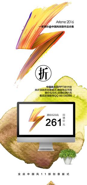 [一茶演示]2016全店11部中国风合集