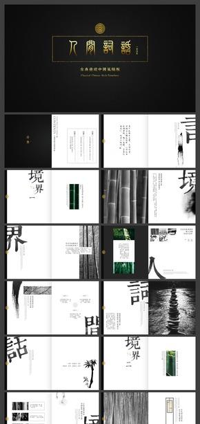 [一茶演示]人间词话中国风古典意境PPT模板