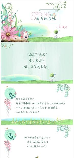 [一茶演示]春天的童话