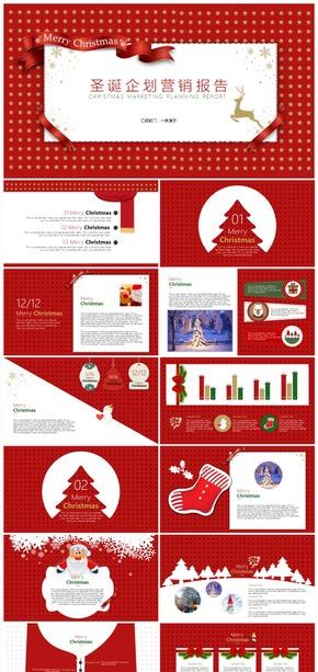 [一茶演示]圣诞企划营销报告