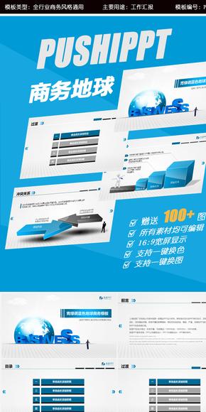 【璞石】青绿调蓝色地球商务通用PPT模板