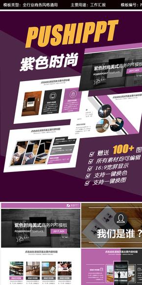 【璞石】紫色时尚美式商务PPT模板