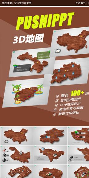 【特惠】超质感全国各省市3D地图(F04)