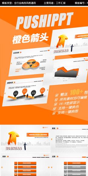 【璞石】暖橙调金色箭头商务通用PPT模板