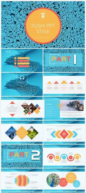【璞石】文字墙风格创意PPT模板