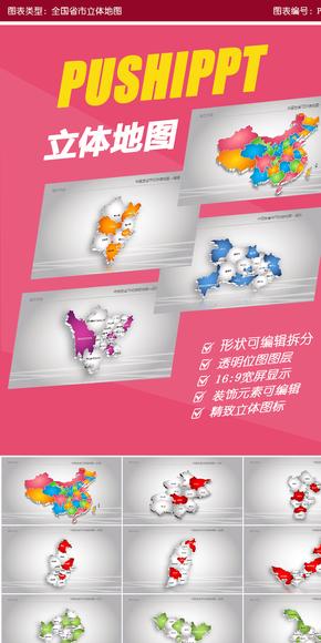 立体五彩可编辑中国地图
