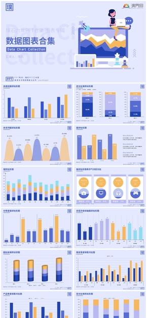 【璞石】六年精華,百頁各類型高級數據圖表!
