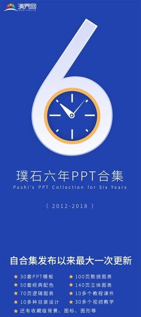 【璞石】六年PPT作品合集包!热销活动中~
