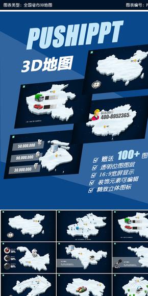 【特惠】超质感全国各省市3D地图(F03)