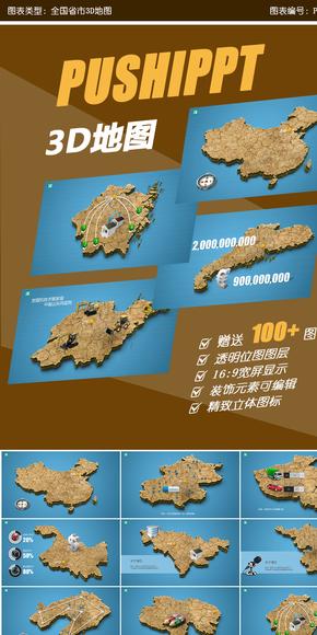 【特惠】超质感全国各省市3D地图(F02)