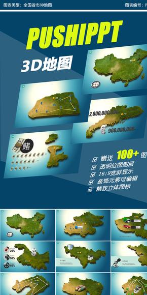 【特惠】超质感全国各省市3D地图(F05)