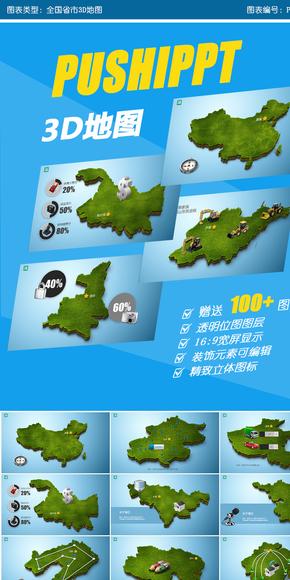【璞石特惠】超质感全国各省市3D地图(F06)