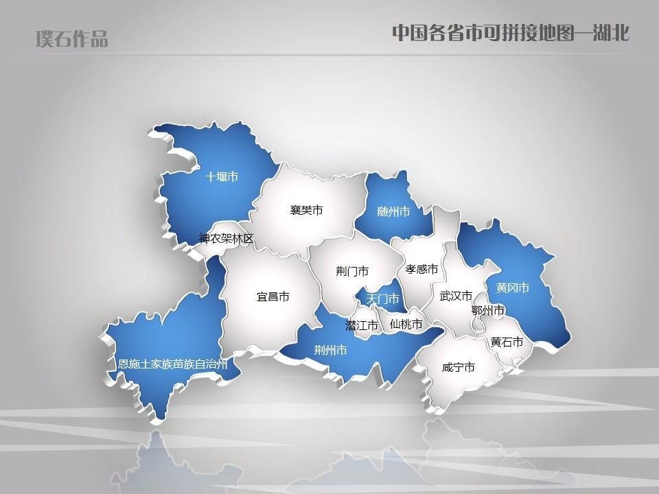 立体地图矢量地图可拼接地图华中