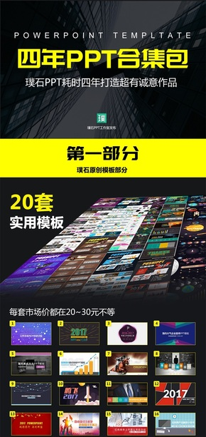 【璞石】四年PPT作品合集包!热销活动中~