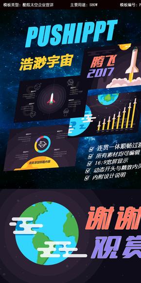 【璞石】腾飞2017太空主题PPT模板