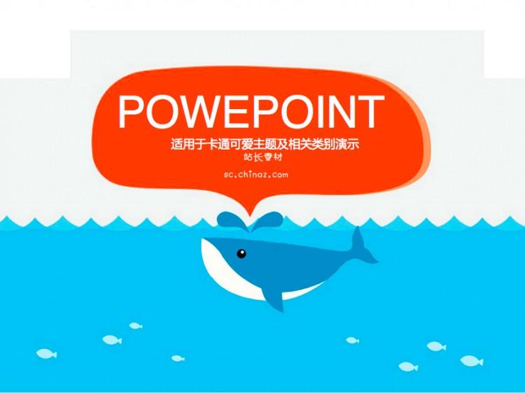 卡通可爱活泼扁平简约清新海洋ppt模板
