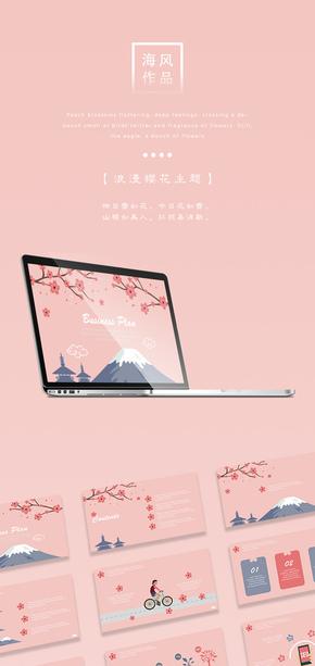 浪漫樱花商务动态模板(动静双套)