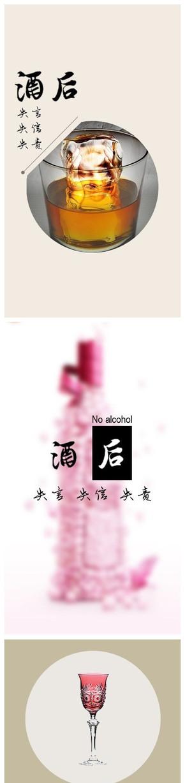 禁酒系列壁纸