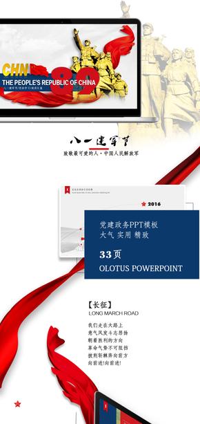 长征·中国红党建政务PPT模板【十月荷】