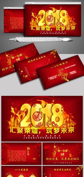 【2018】大气红色中国风2018狗年年会颁奖典礼PPT模板