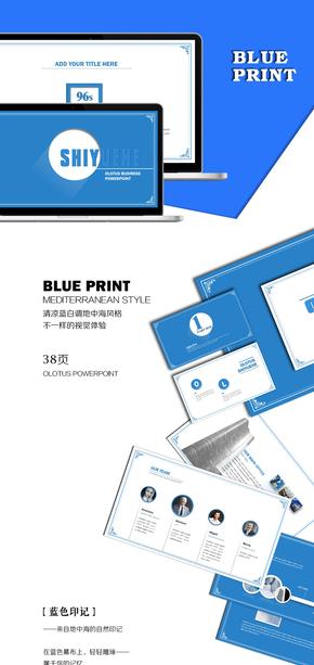 【BLUE PRINT】大气商务睿智-BY OLOTUS