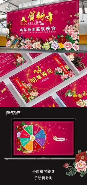 锦绣2017·大气富贵牡丹企业年会PPT模板-十月荷
