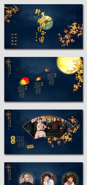 【那年花开月正圆】中秋节PPT模板-胭色创意