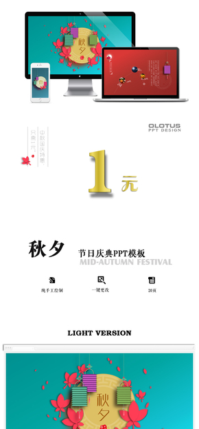 【秋夕】 节日特惠-十月荷手绘