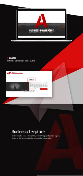 【RED PLAN】商务计划PPT-十月荷手绘