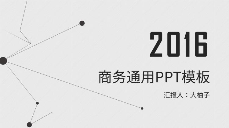 黑白简约动感商务ppt通用模板图片