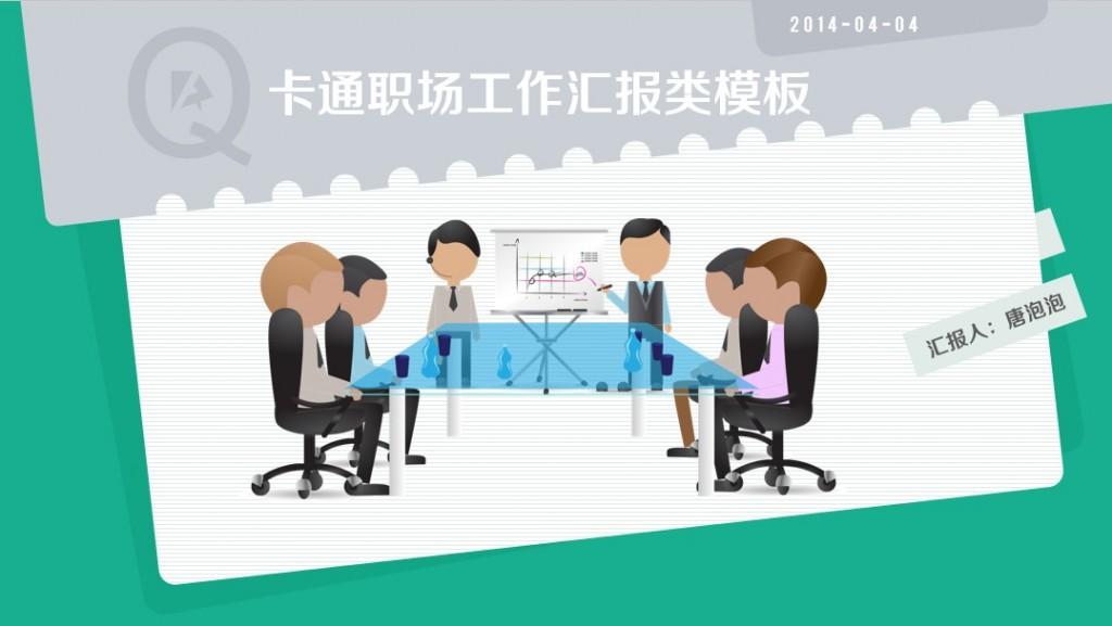 日记本式q版卡通职场商务工作汇报类模板图片
