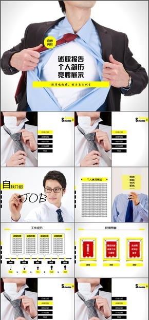 个人述职简历竞聘类模板(男性加长版)