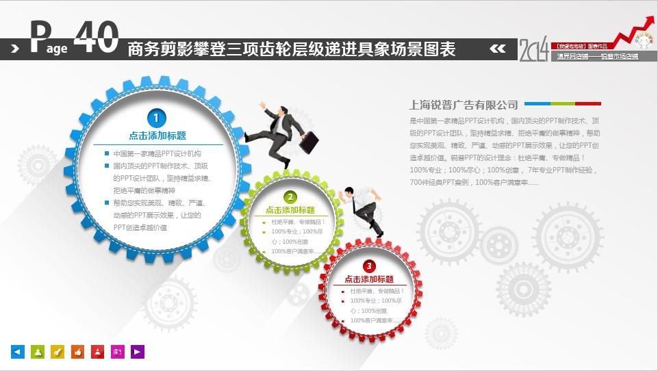 商务剪影攀登三项齿轮层级递进具象场景图表