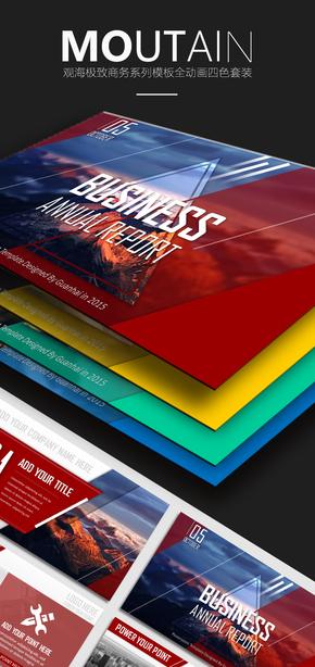欧美高端商务模板【群山回响】4套配色/海量图标