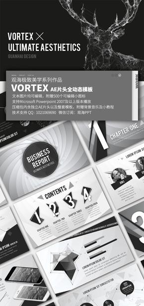观海极致美学系列【VORTEX】 极致动画/AE片头