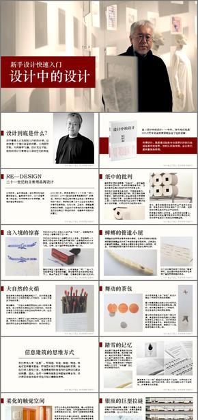 观海读书笔记01-设计中的设计