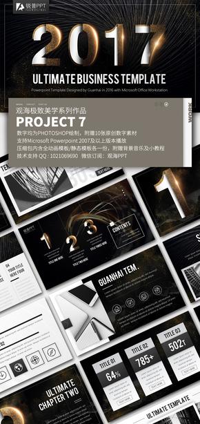 观海极致美学全动画模板【Project7】附赠数字素材