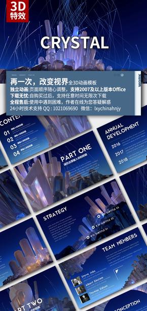 观海全3D动画模板【CRYSTAL】