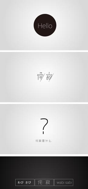 【不二诚品】极简日风 侘寂是什么?