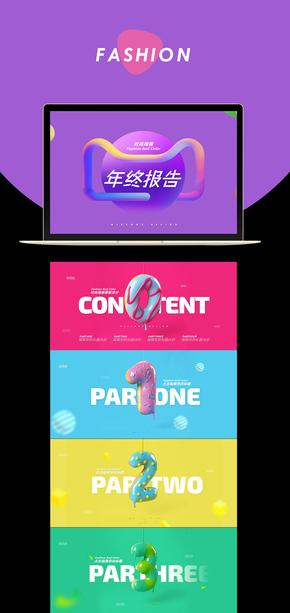 【不二诚品】时尚动感炫彩设计广告电商报告PPT《BIU》-年终总结年终报告双11营销计划书