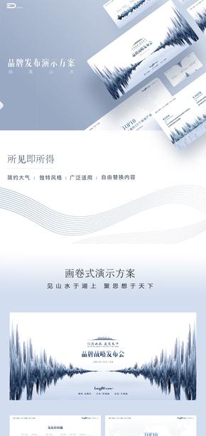 抽象山水地产文旅品牌发布企业介绍PPT模板