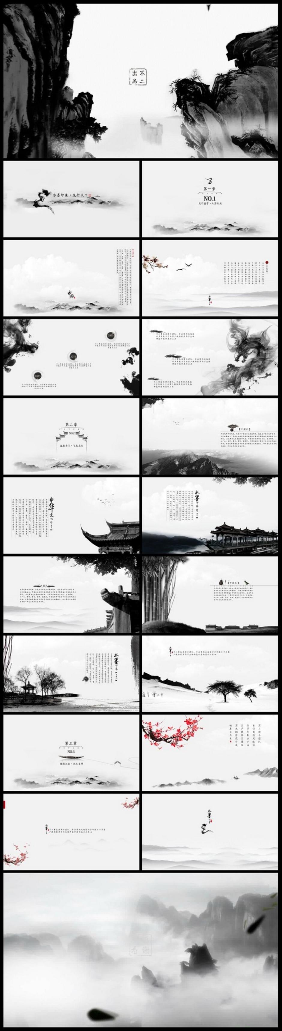 【不二诚品】计划总结工作汇报年会发布会企业宣传介绍商务中国风企业宣传 水墨印象·龙行天下