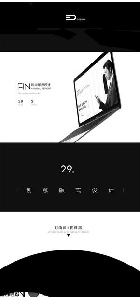 【不二诚品】汇报总结商务年报《FIN》(时尚蓝+优雅黑双版本)