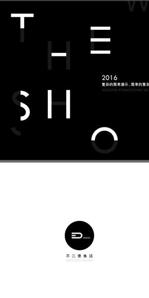 【不二法门】幻灯片设计学习手册《复杂的简单演示,简单的复杂设计》