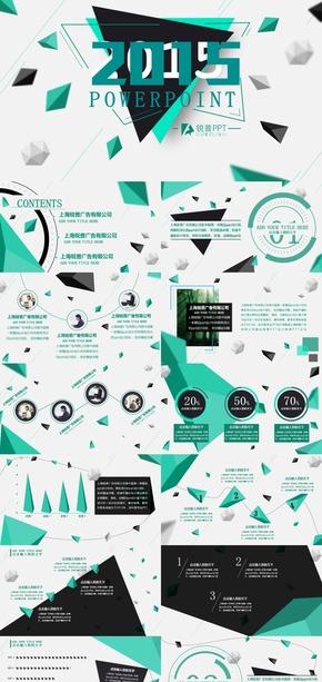 星渊•2015商务模板